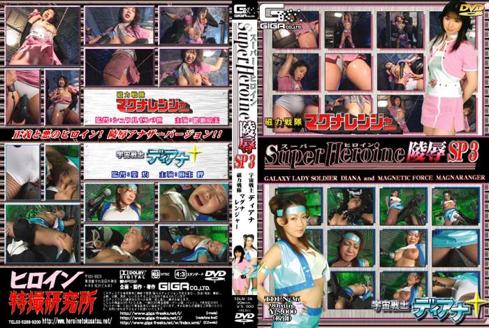 TDLN-36 Super-heroine misasagikatajikena SP3, Misaki Aso, Manami Tsuruse
