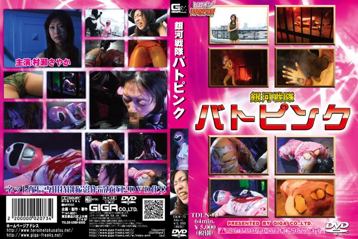 TDLN-73 Galaxy Force Bato Pink, Sayaka Murase
