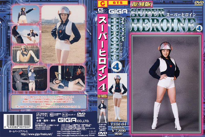 THR-04 Facsimile edition super-heroine 4