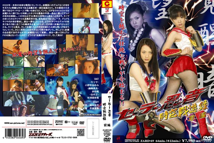 ZARD-69 Sailor Ninja - Time and Space