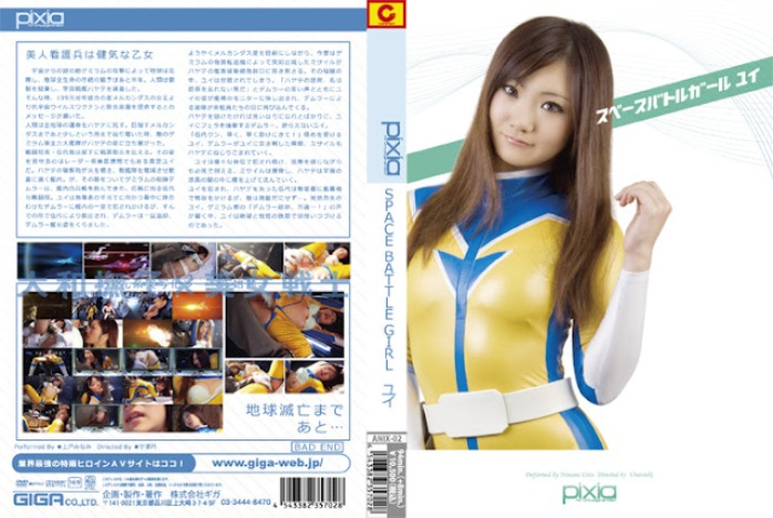 ANIX-02-Space-Battle-Girl-Yui