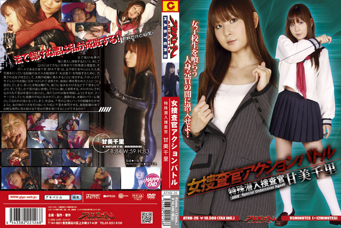 ATHB-26 Female Agent Action Battle – Special Undercover Agent Chisato Amami, Chisato Suzuki