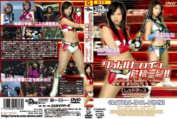 CGBD-03 Super Heroine Saves the Crisis Space Chaser – Red Earth
