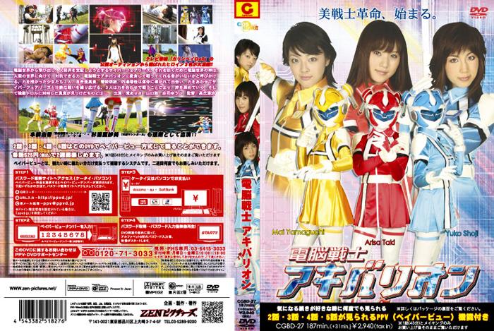 CGBD-27 Akiballion, Yuuko Shouji, Arisa Taki, Mai Yamaguchi