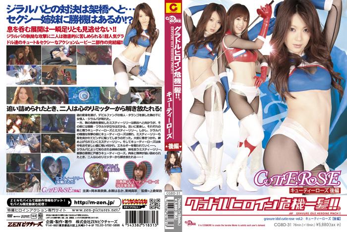 CGBD-31 Idol In Big Crisis! Cutie Rose Vol.2, Kanami Okamoto, maya tousaki, Haruka Nagase