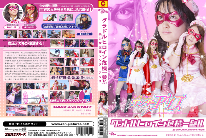 CGBD-41 Gravure Heroine In Grave Danger – Masked Beautiful Girl Wonder Alice