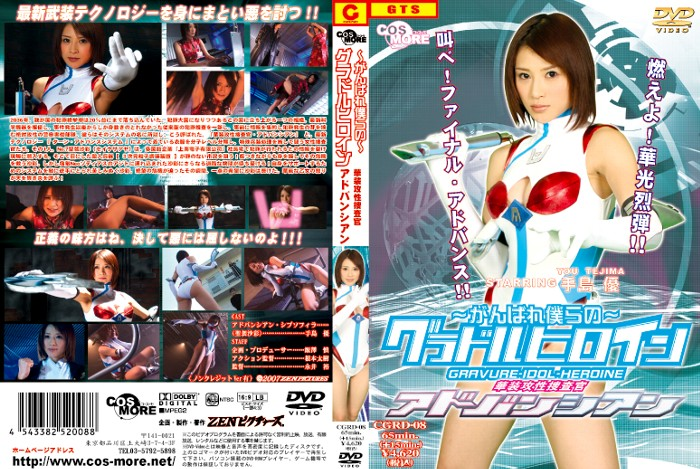 CGRD-08 Our Guravure Idol Heroine Advancian, Yuu Tejima