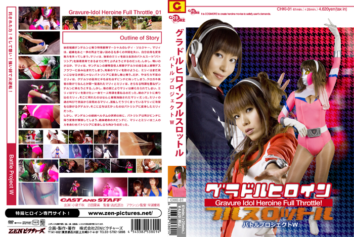 CHKI-01 Gravure Heroine Full Throttle Battle Project W