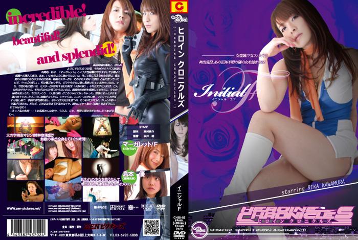 CHSD-02-Heroine-Chronicles-Initial-F-Rika-Kawamura-Miku-Takaoka