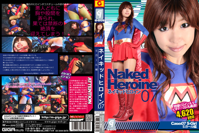 GATE-07 Naked Heroine 7 Phase 7 – S Girl