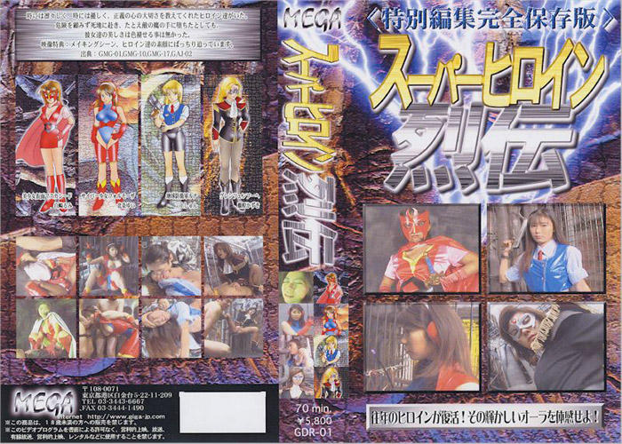 GDR-01 Super heroine lives Vol.1