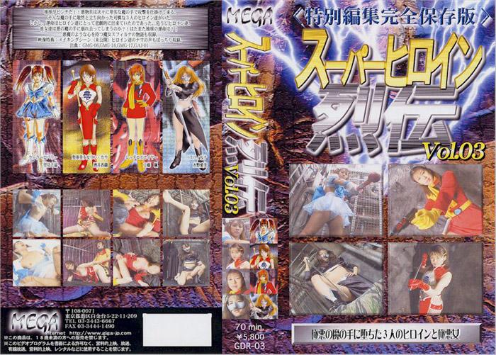 GDR-03 Super heroine lives Vol.3