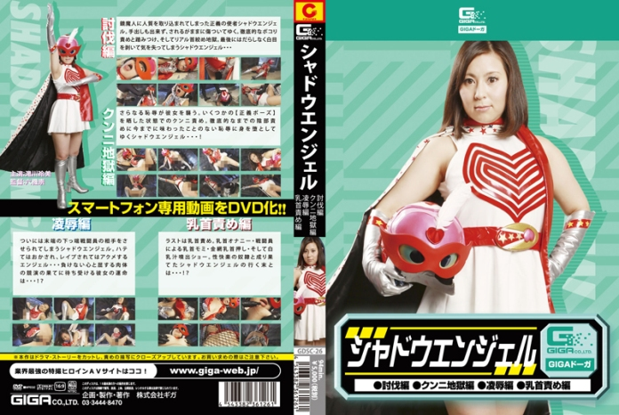GDSC-26 Shadow Angel, Remi Takigawa