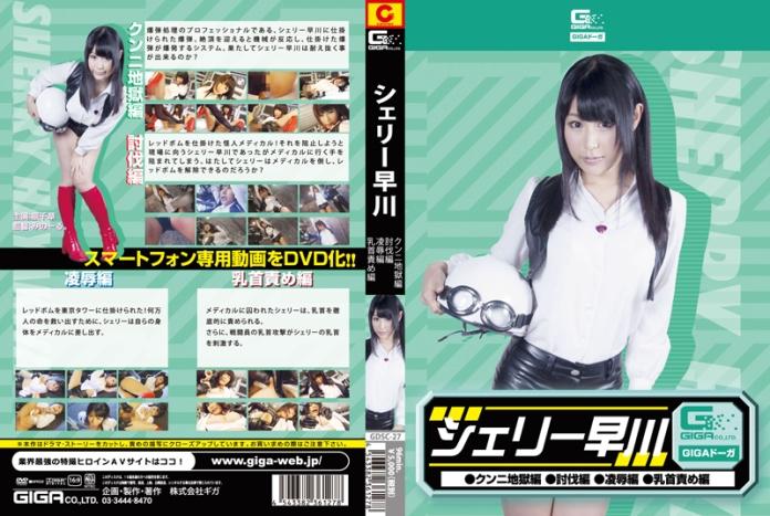 GDSC-27 Sherry Hayakawa, Chigusa Hara