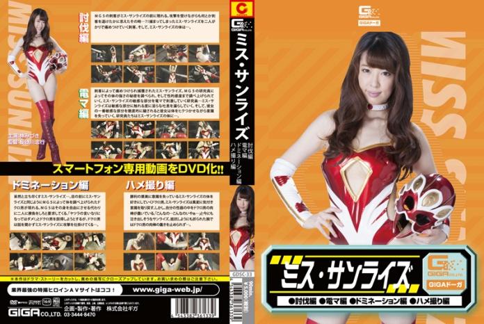 GDSC-33 Miss Sunrise, Miduki Hayashi