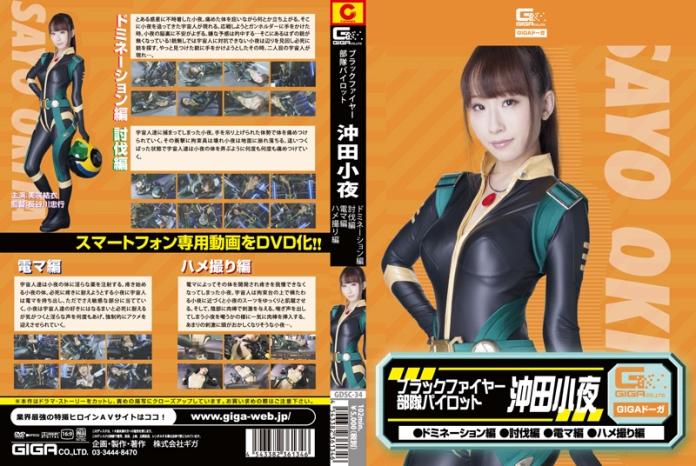 GDSC-34 The Black-Fire Pilot Sayo Okita, Yui Misaki