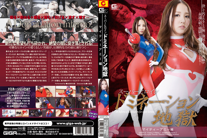 GEXP-75 Super Heroine Domination Hell – Mighty Amy, Ayaka Tomoda