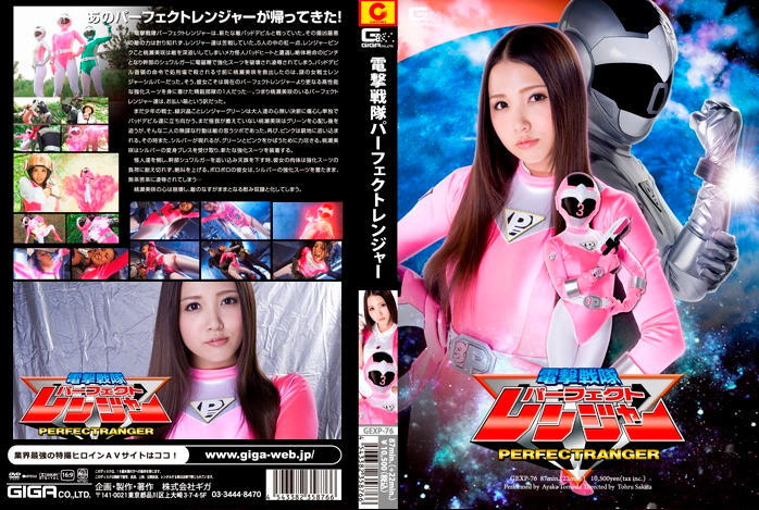 GEXP-76-Electric-Shock-Force-Perfect-Rangers-Ayaka-Tomoda