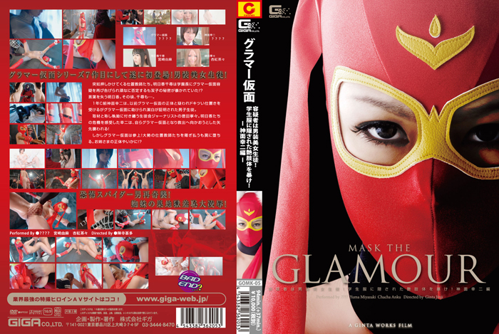 GOMK-05 Glamour Mask – The suspect is a beautiful female student who wears men's clothes. Reveal her sexy body underneath the uniform!