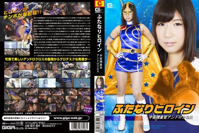 GOMK-96 Monoclinous Heroine - Space Agent Androcross, An Mizuki, Mika Osaki