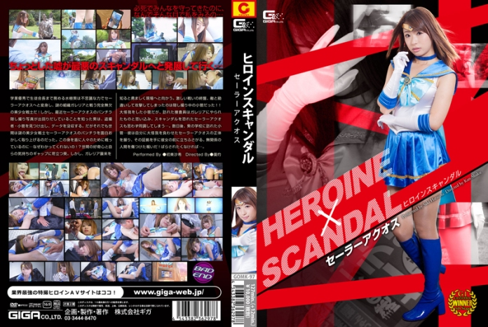 GOMK-97 Heroine Scandal Sailor-Aquose, Saki Hatsumi