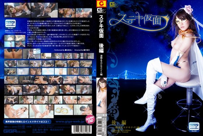 GOMK-98-Marvelous-Mask-Ai-Ishihara