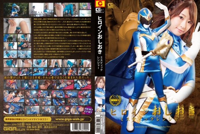 GOMK-99 Punish the Heroine Mystic-Ranger, Saki Hatsumi