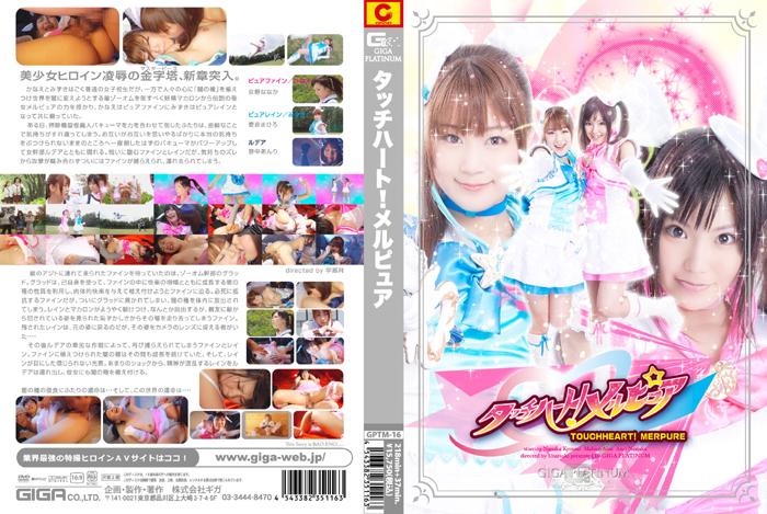 GPTM-16 Touch Heart Melpure, Nanaka Kyono, Mahiro Aine, Anri Nonaka