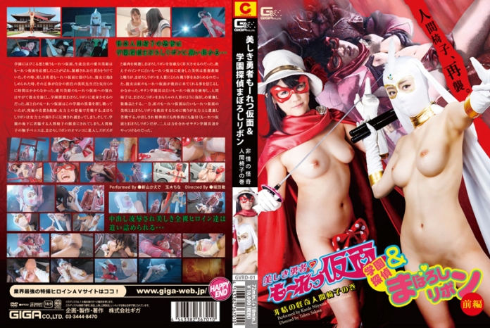 GVRD-01 Beautiful Brave Woman Ferocious Mask and School Detective Phantom Ribbon, Kaede Niiyama, China Tamaki