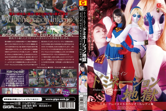 GVRD-03 Superheroine Domination Hell - Miss Grace VS Superior-Lady, Ryou Akanishi