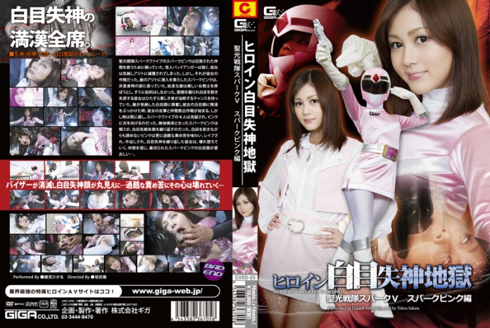 GVRD-05 Heroine White Eye Blackout Hell - Saint-Light Fighting Unit Spark V Spark-Pink, Hikaru Ayami