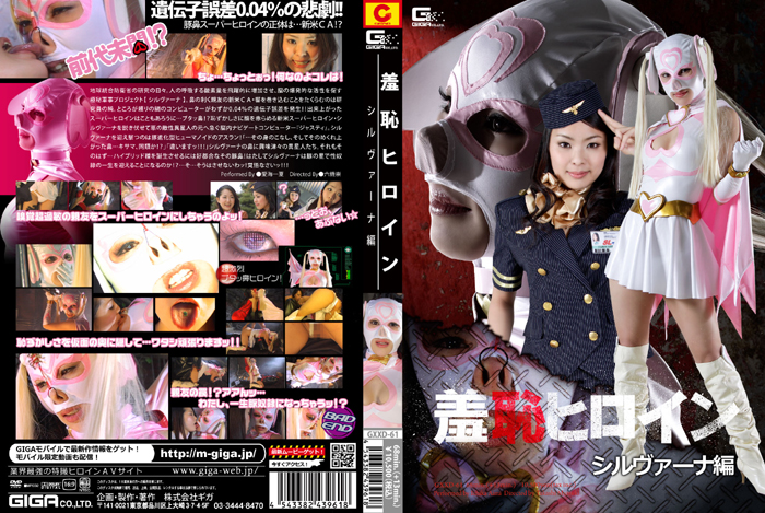 GXXD-61 A Heroine Embarrassed – Silverna