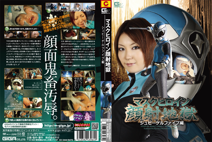 GXXD-64 Semen-on-Mask-Heroine Hell – Shubiegell Five