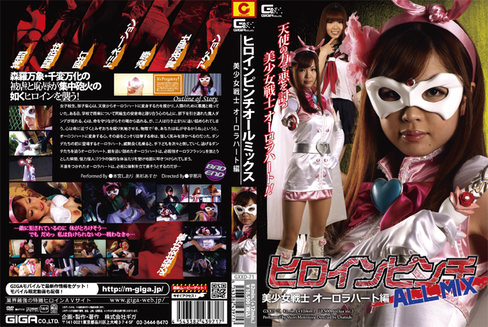 GXXD-71 Heroine Pinch All Mix – Beautiful Fighter Aurora Heart