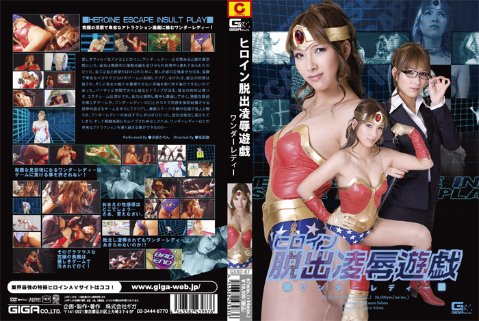 GXXD-87 Heroine Escape Insult Play – Wonder Lady