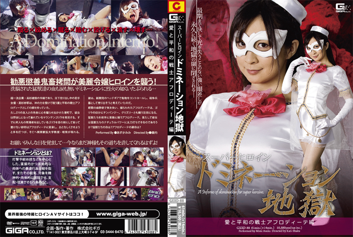 GXXD-88 Superheroine Domination Hell – Afrodite The Fighter of Love and Peace