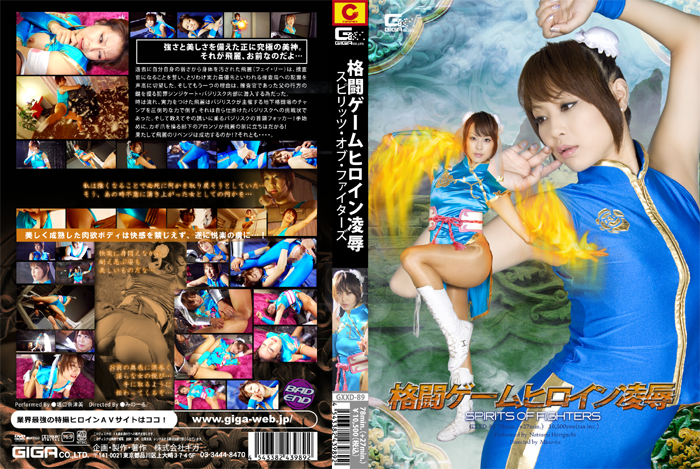 GXXD-89 Martial Arts Game Heroine Insult – Spirits of Fighters