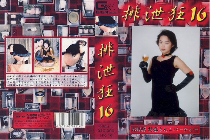 HK-16 Excretion maniac 16