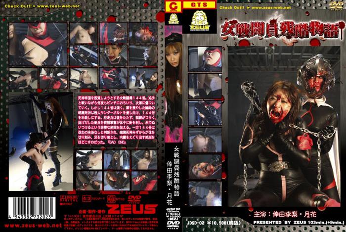 JDSD-02 女戦闘員残酷物語