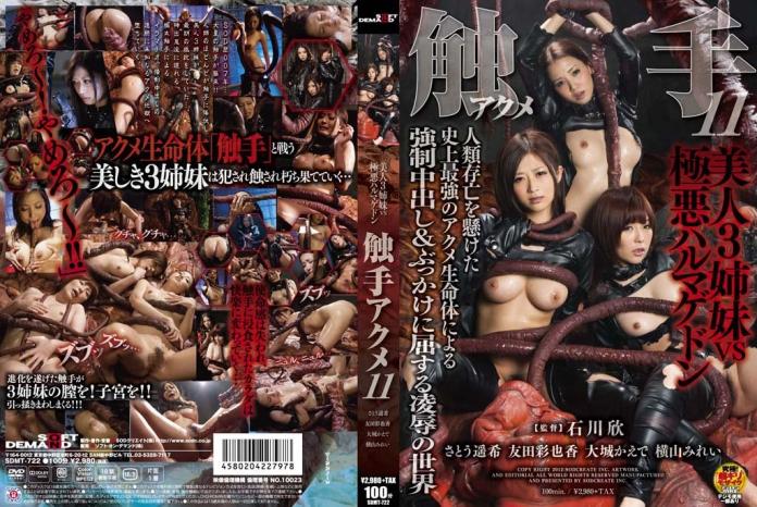 SDMT-722 Tentacle Orgasm 11 - 3 Beautiful Sisters Vs. Abominable Armageddon, Haruki Sato, Ayaka Tomoda, Mirei Yokoyama and Kaede Ohshiro
