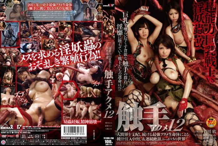 SDMT-813 Tentacle Orgasm 12, Akane Mizuki, Minami Ayase, Hibiki Otsuki