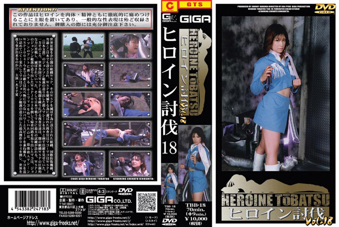 TBB-18 Heroine Suppression Vol.18
