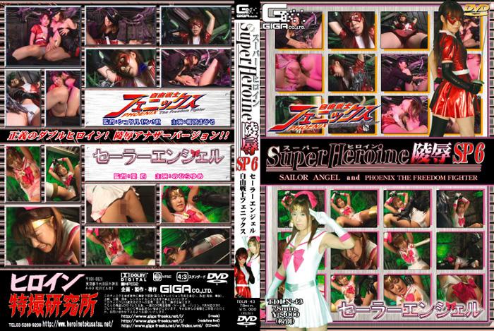 TDLN-43 Super-heroine misasagikatajikena SP6, Yume Nomura, Mahiru Sakuraza
