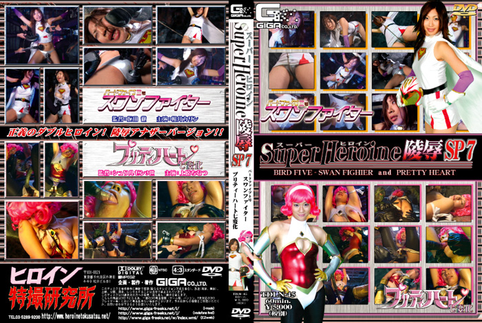 TDLN-45 Super Heroine Insult Special 07, Chinatu Uehara, Karin Sakurai