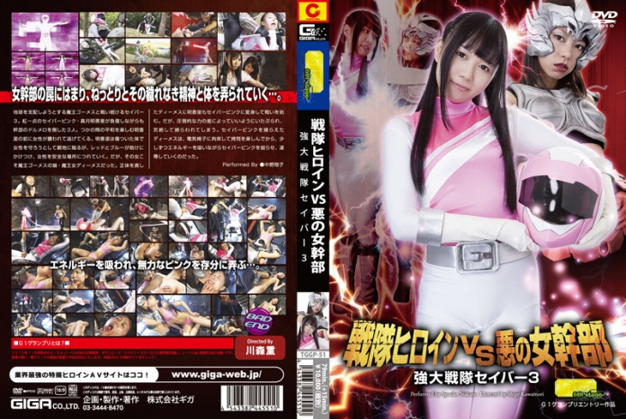 TGGP-51 A Heroine of the Fighting Unit VS an Evil Female Cadre Mightiness Fighting Unit Savior 3, Shouko Nakano
