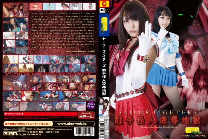 TGGP-56 Sailor-Fighters Hell of Shameful Insult by a Tentacle Monster, Ayu Sakurai, Kana Imai