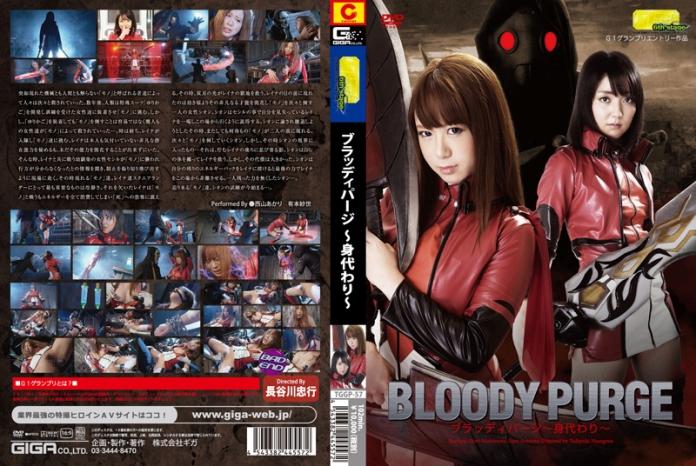 TGGP-57 BLOODY PURGE, Akari Nishiyama, Sayo Arimoto