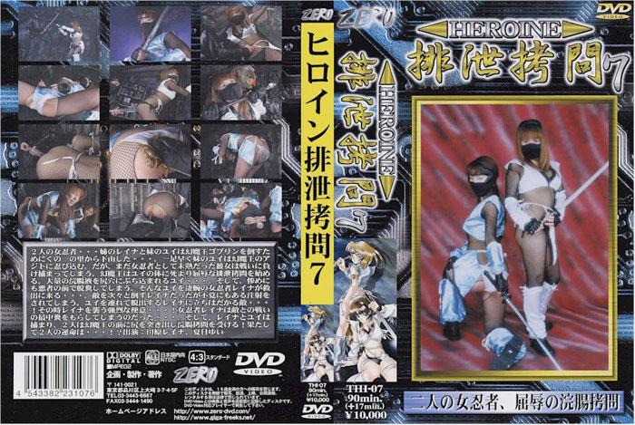 THI-07 Heroine Excretion Torture 07