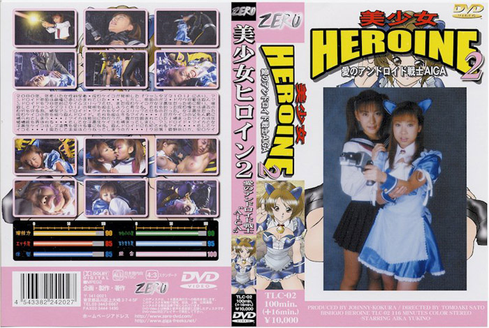 TLC-02 Nymph Heroine 2