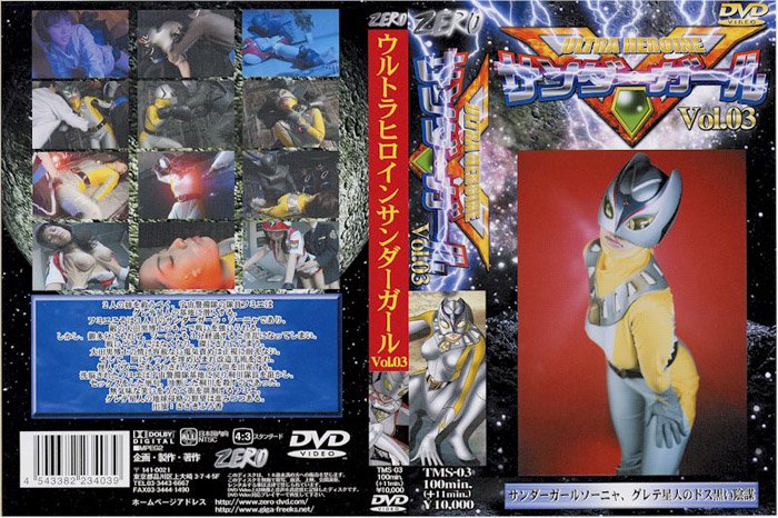 TMS-03 Ultra Heroine Thundergirl Vol. 3